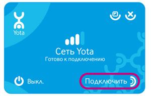 В окне Yota Access нажмите «Подключить»