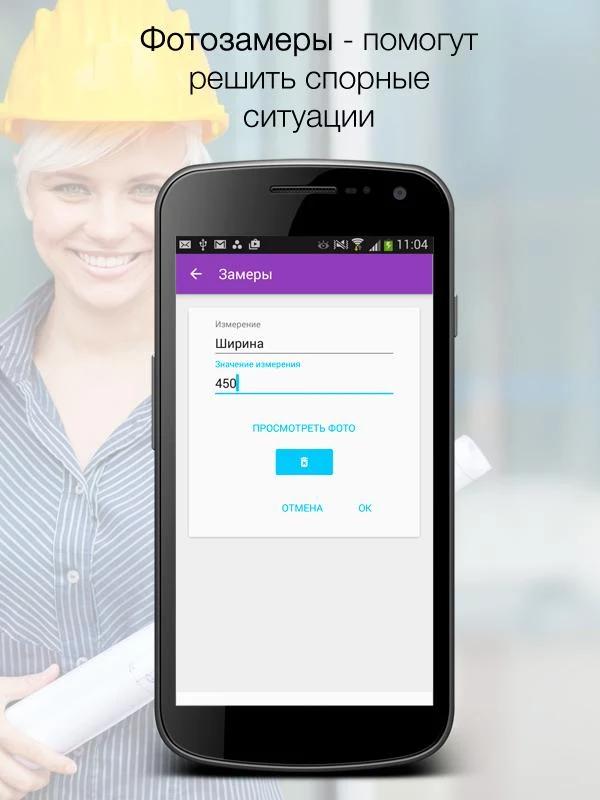 Мобильное приложение «Замерщик»— помощник для монтажников изамерщиков