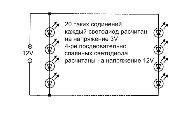 Схема светодиодного светильнкика