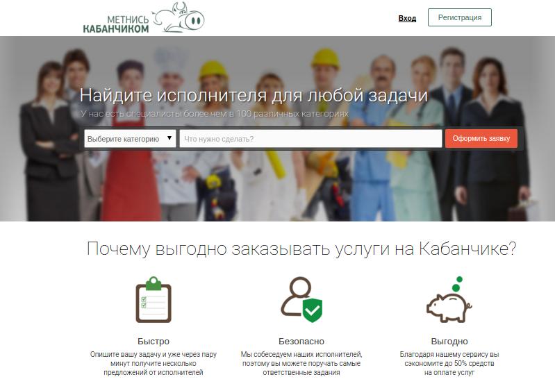 Сервис «Метнись Кабанчиком» помогает искать специалистов поремонту квартир