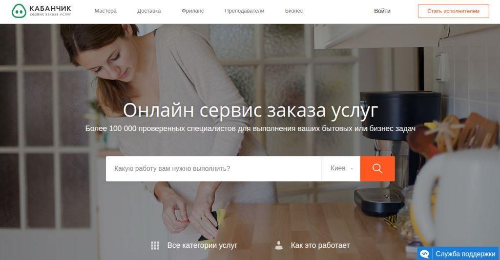 Строительные услуги наKabanchik.ua: доверьте работу профессионалам