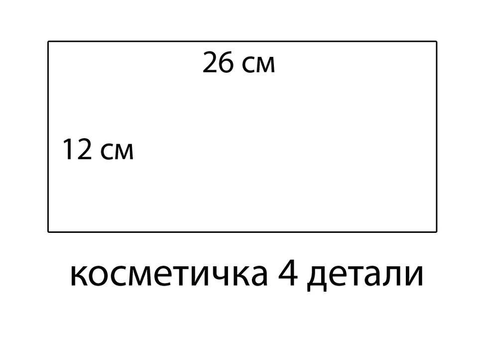 Выкройка пенала