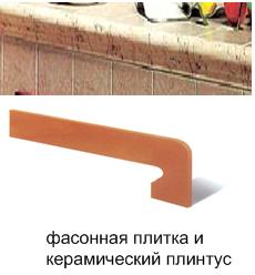 Фасонная плитка и керамический плинтус