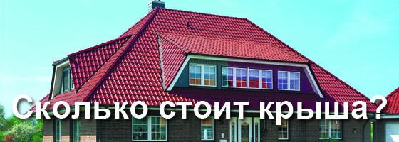 По проекту крыши ремонт
