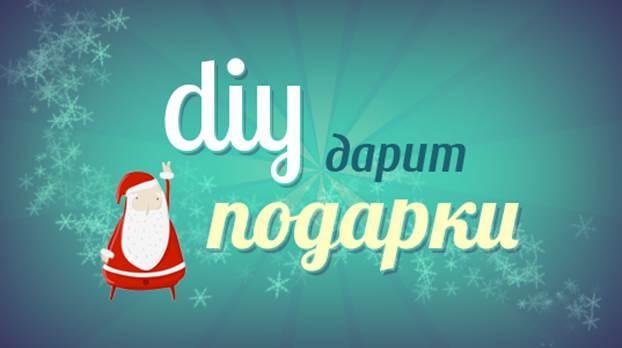 Портал DIY раздает новогодние подарки!