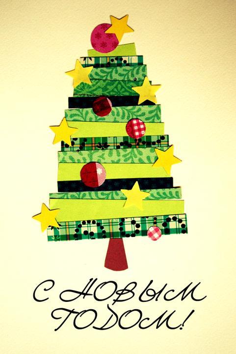 Красивая новогодняя открытка