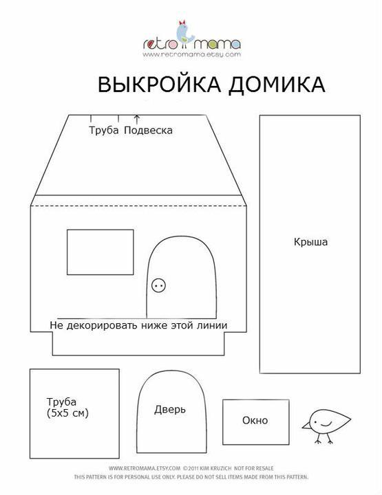 196Выкройки дома для кукол