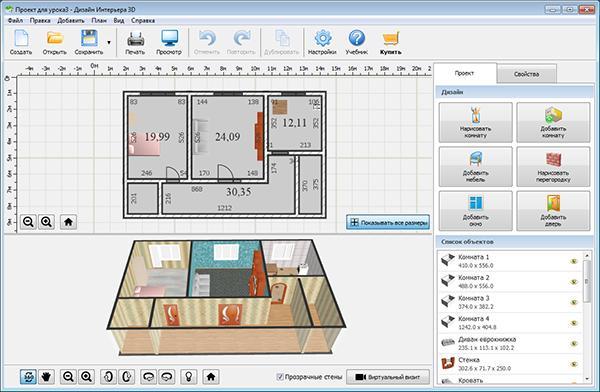 Программа для проектирования дома: планировка идизайн заполчаса