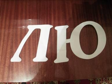 буквы вывески