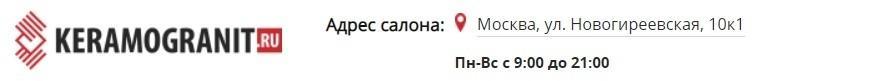 магазин керамогранита и плитки keramogranit.ru
