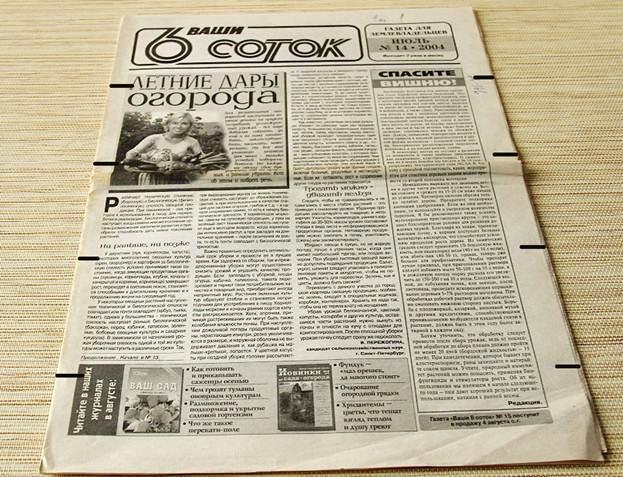 Разметка газеты