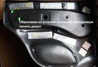 шумоизоляция автомобиля фото