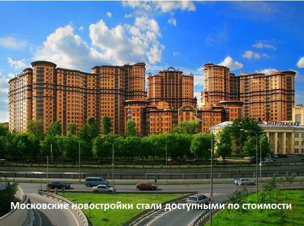 Элитные квартиры вцентре Москвы снова заинтересовали состоятельных граждан