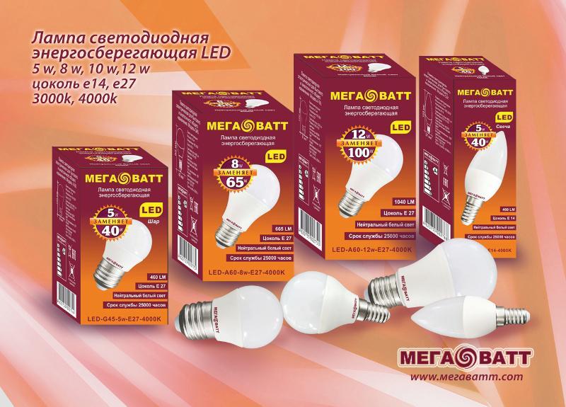 Светодиодные лампы МЕГАВАТТ