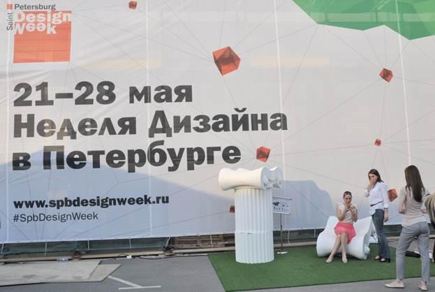 Неделя дизайна