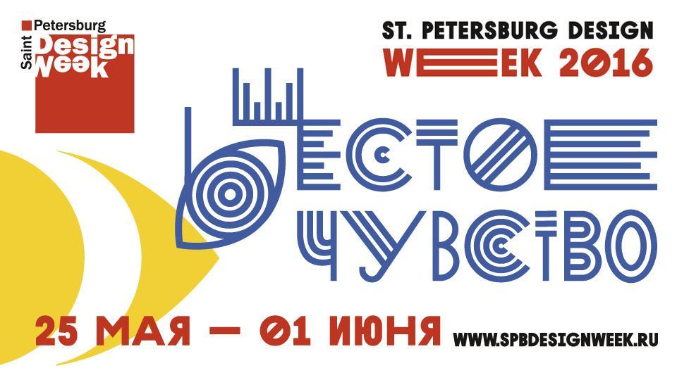 St. Petersburg Design Week 2016
